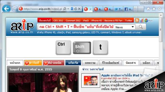 ctrl-shift-t-re-open-latest-closed-tab-for-IE-Firefox-Chrome-browser-2
