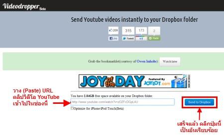 videodropper-upload-youtube-video-clip-files-to-Dropbox-account-4