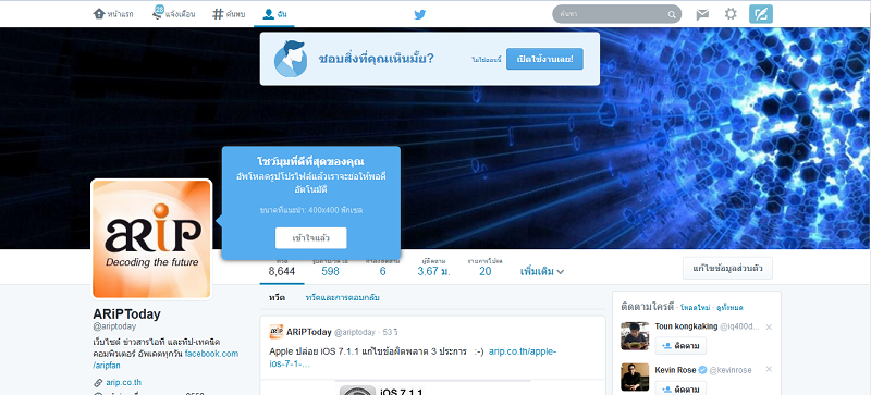 new-twitter-layout1
