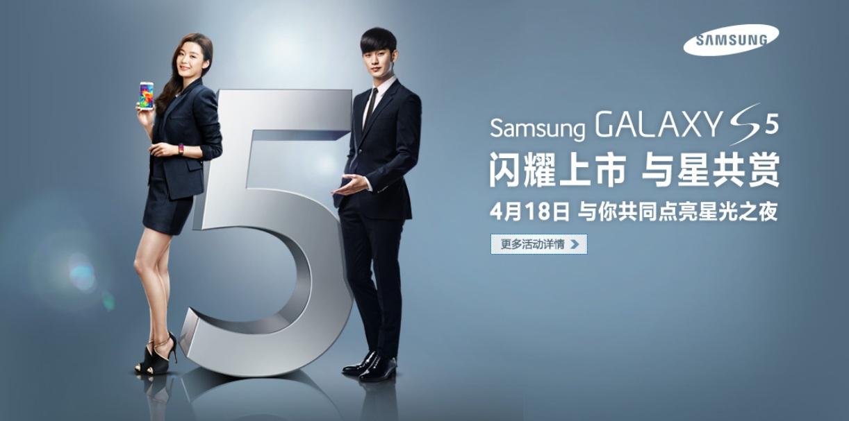 samsung-galaxy-s5-ch-presenter