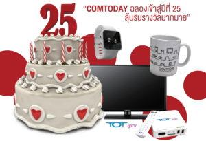 Ads-25th111
