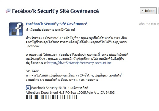 virus-facebook-again