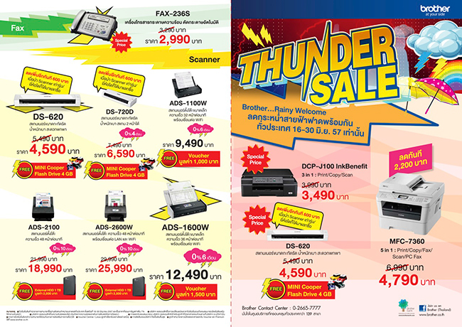 brother-thunder-sale-2