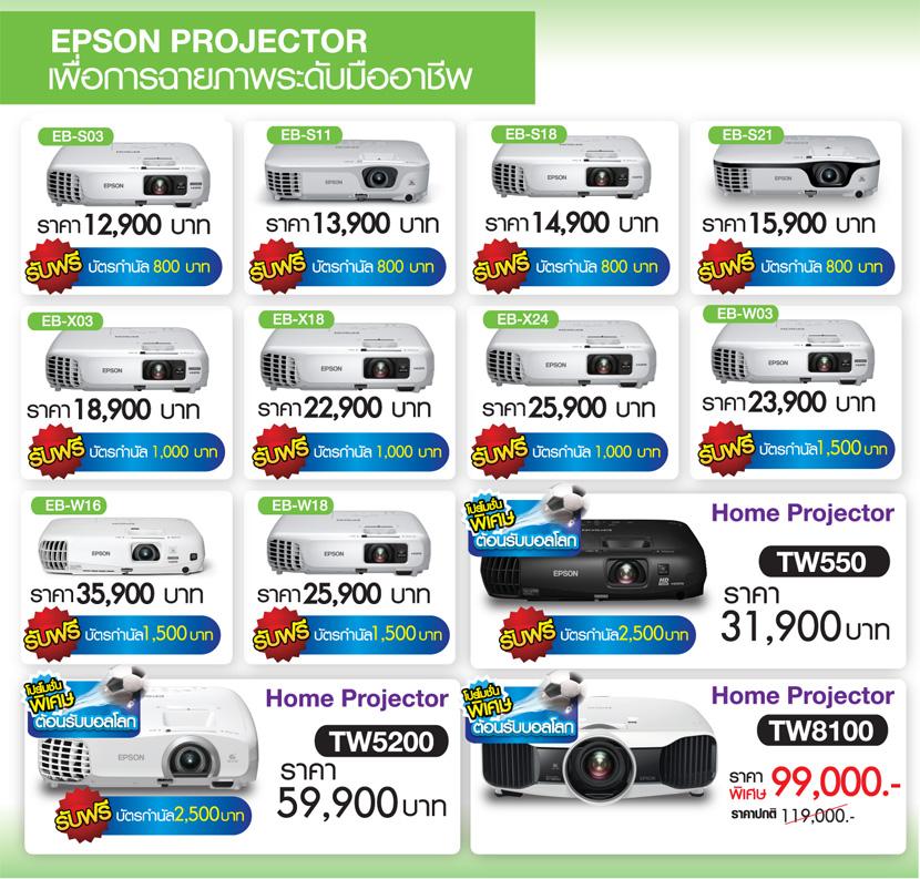 epson-pro-commart4
