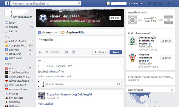facebook-worldcup-2014