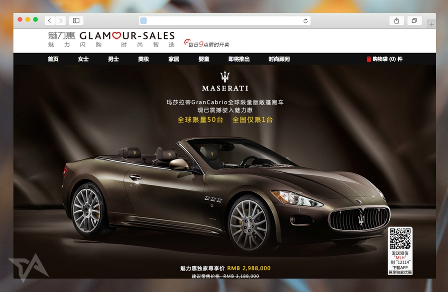 luxury-ecommerce-sales-in-China-include-a-rare-Maserati