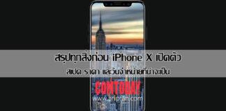 iPhone X เปิดตัว