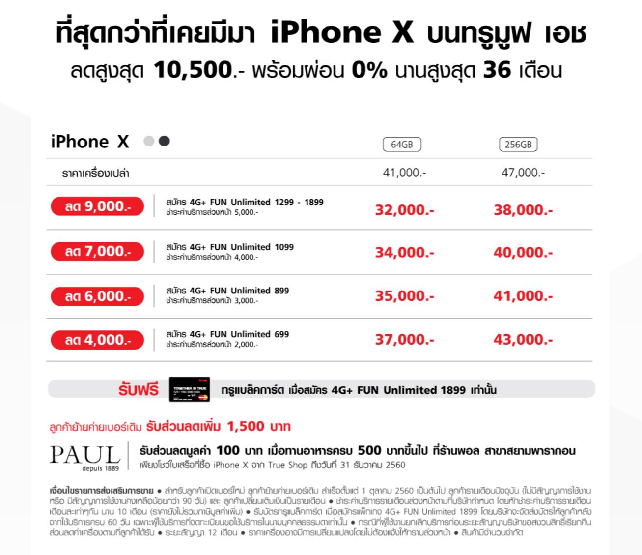 โปร iPhone X
