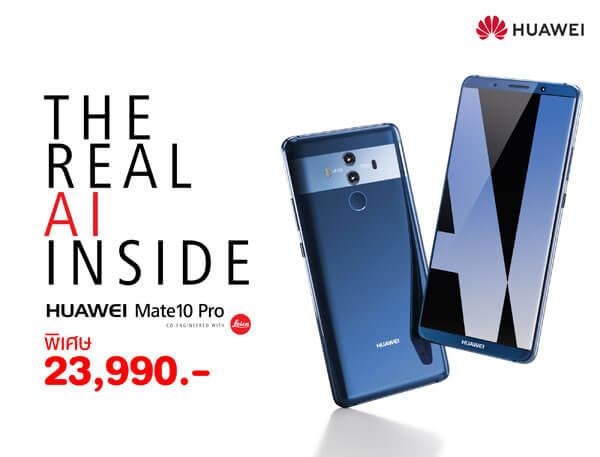 ราคา Huawei Mate 10 Pro