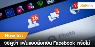 แอบล๊อกอิน Facebook