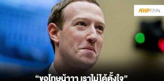 Facebook เผลอเก็บพาสเวิร์ดอีเมล