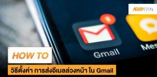 วิธีตั่งค่าส่งอีเมล