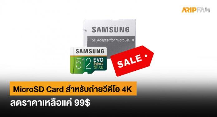 SamsungmicroSD