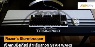 Razer's Stormtrooper
