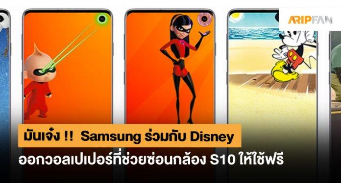 Samsung ร่วมกับ Disney