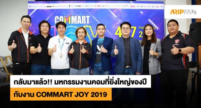 COMMART JOY 2019