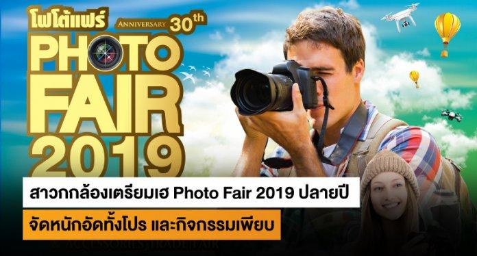 Photo Fair 2019