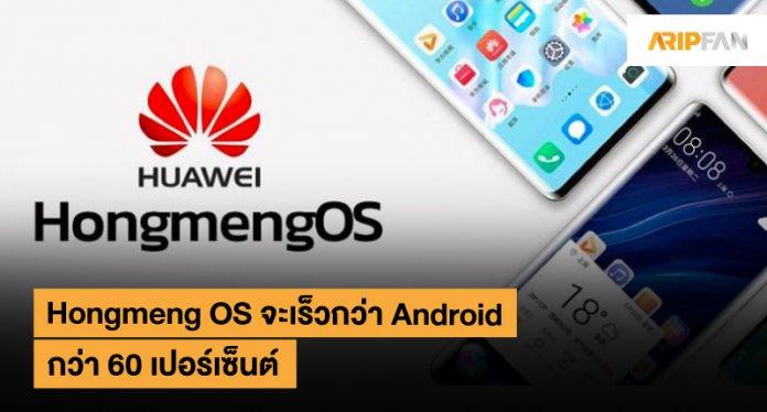 Hongmong OS