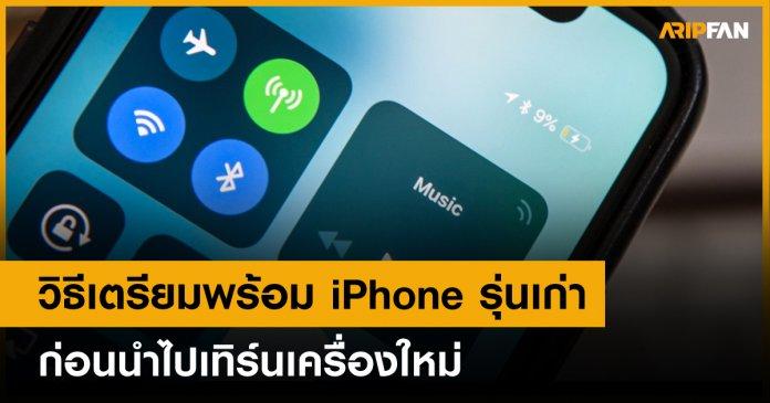 iPhone รุ่นเก่า