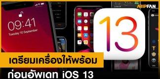 เตรียมเครื่องให้พร้อมก่อนอัพเดท iOS 13