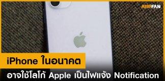 iPhone ในอนาคต
