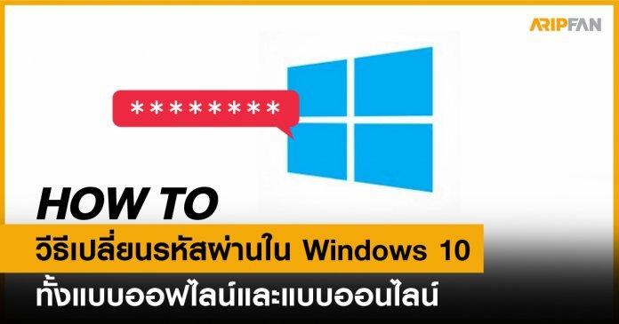 How to วิธีเปลี่ยนรหัสผ่านใน Windows 10