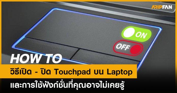 วิธีปิด Touchpad