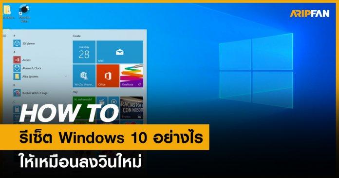 รีเซ็ต Windows 10