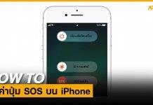 ตั้งค่า SOS iPhone