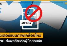 ทวิตเตอร์แบน APNG