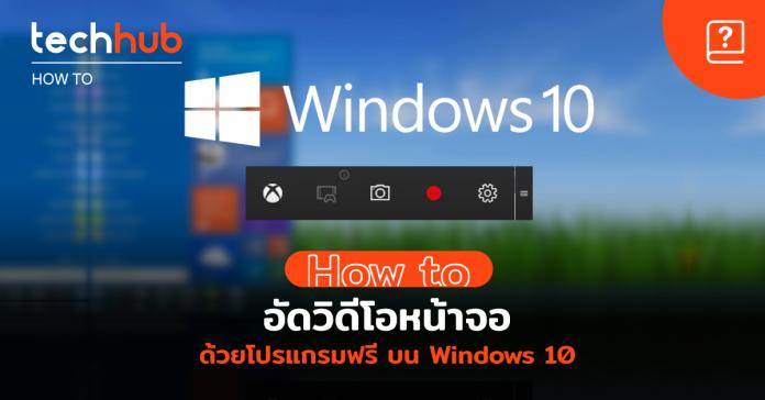 อัดวิดีโอหน้าจอ ด้วยโปรแกรมฟรี บน Windows 10