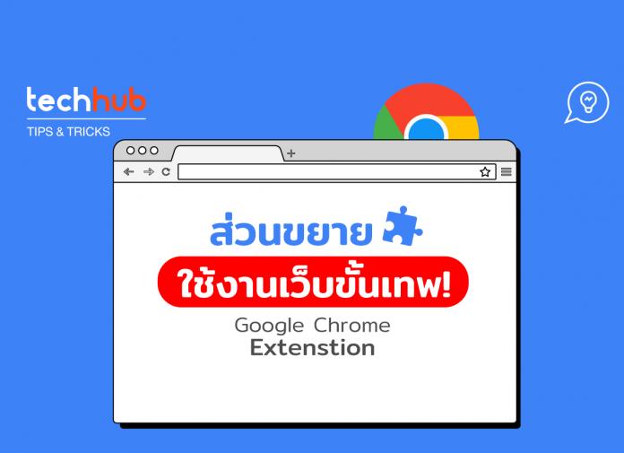 ส่วนขยาย Google Chrome Extension