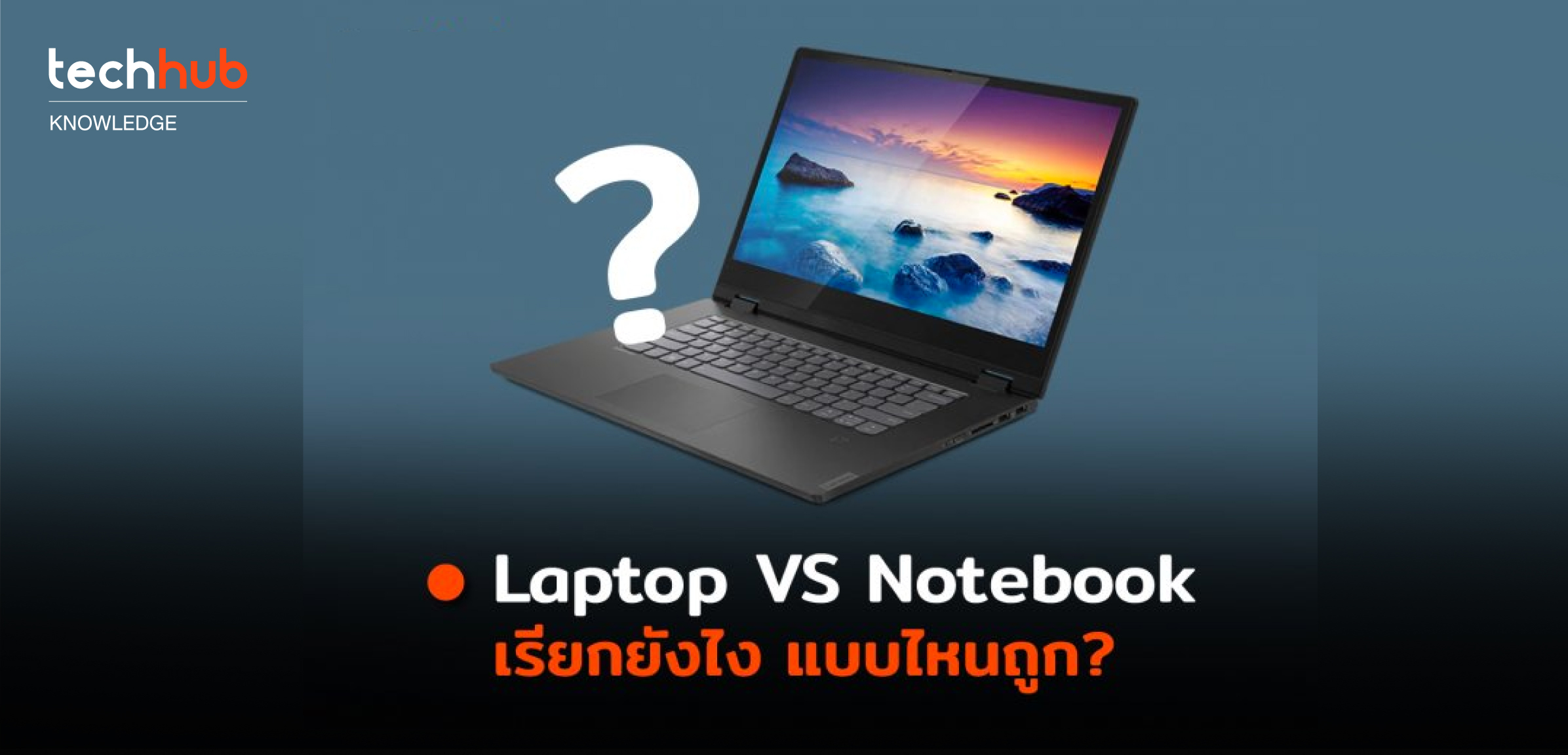 Laptop หรือ Notebook เรียกแบบไหน ถึงถูก ?