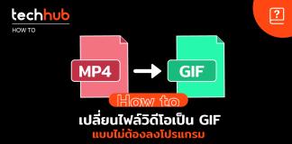แปลงไฟล์ วิดิโอ เป็น GIF