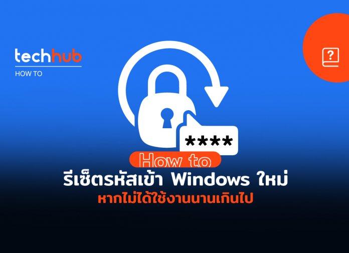 ลืมแล้วไง ไม่ต้องกลัว How to วิธีรีเซ็ตรหัส PIN ใน Windows 10