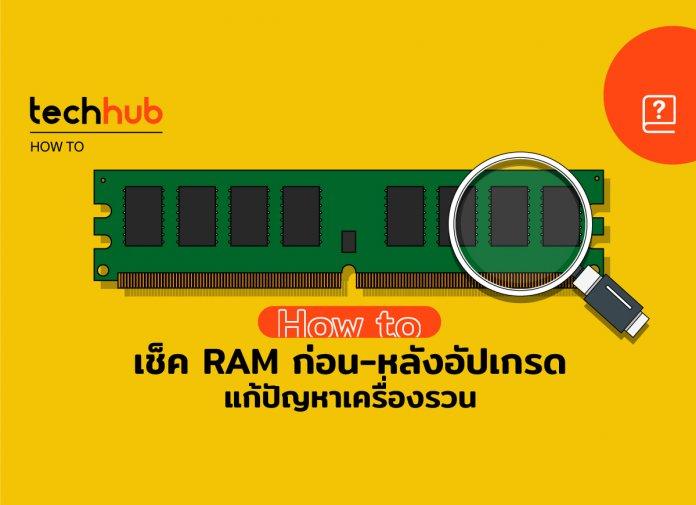 วิธีตรวจสอบปัญหา RAM และเช็คแรมในเครื่อ