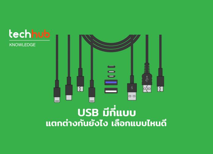 USB แต่ละแบบ แตกต่างกันอย่างไร