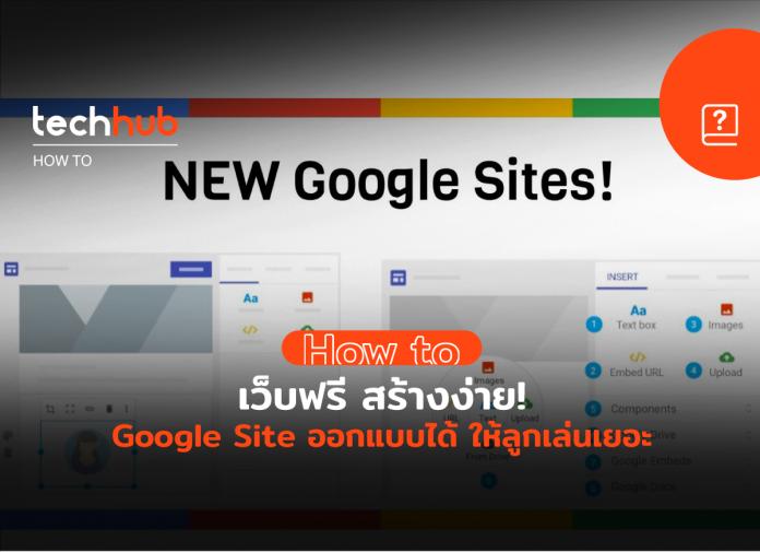 How to สร้างเว็บด้วย Google site ง่ายๆ ลาก จับ วาง