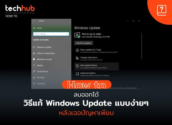 วิธีลบ Windows Update