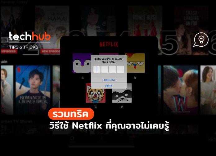 How to วิธีใช้และตั้งค่า Netflix ที่คุณอาจยังไม่รู้