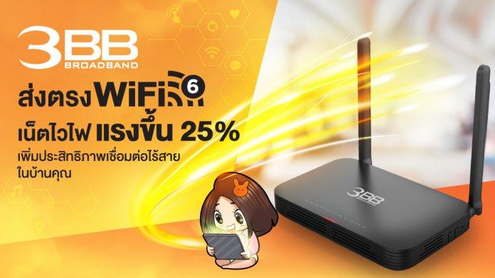 ตอกย้ำผู้นำเน็ตบ้าน 3BB ส่งตรง Wi-Fi 6 เน็ตไวไฟแรงขึ้น 25% เชื่อมต่อไร้สายได้มีประสิทธิภาพมากกว่าเดิม