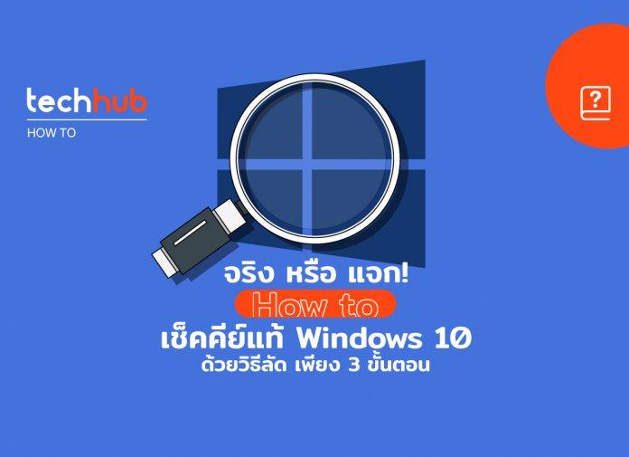 วิธีเช็คคีย์ Windows 10 ของจริง หรือของแจก