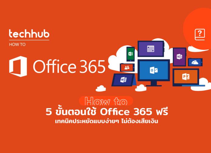 วิธีใช้งาน Microsoft office 365 ฟรี