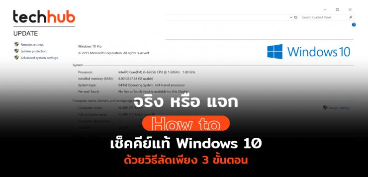 วิธีเช็คคีย์แท้ Windows 10