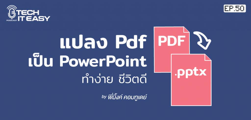 แปลง PDF เป็น PowerPoint