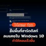 คืนพื้นที่ฮาร์ดดิสก์ ลบแคชใน Windows 10 ทำให้คอมเร็วขึ้น