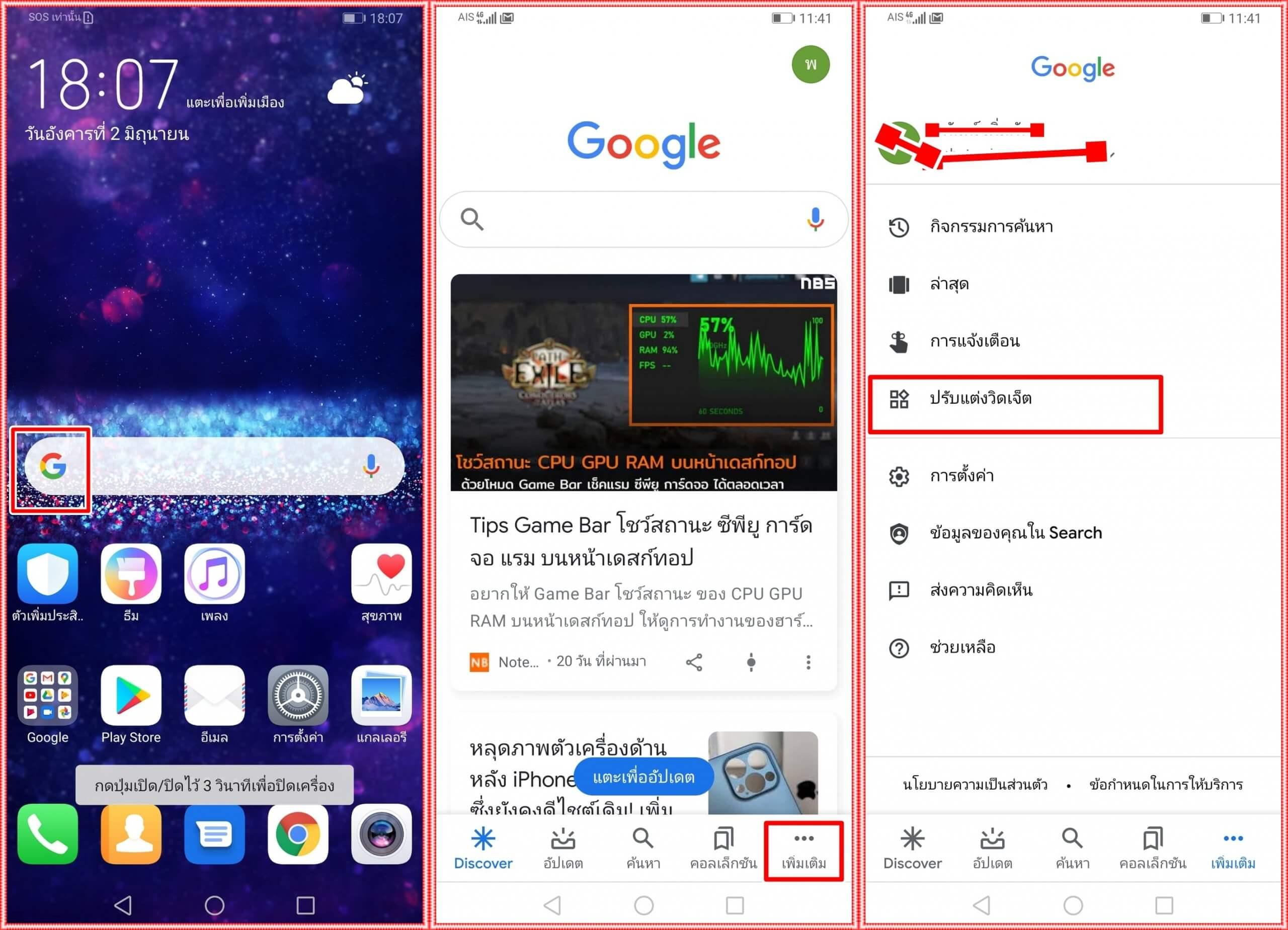 แบบเดิมมันน่าเบื่อ วิธีแก้ไข Google Bars บน Androids
