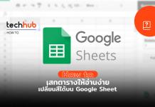 วิธีแรเงาแถว และคอลัมน์บน Google Sheet ช่วยให้ตารางอ่านง่าย