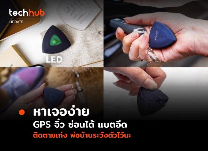 AirBolt GPS