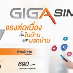1200x472px-giga-sim